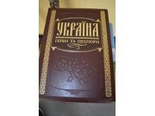 Ukrainos parlamento pirmininko Palangos merui dovanota knyga apie Ukrainą tokia masyvi, kad jai reikia specialios lentynos. Todėl knyga kol dūlo tuščiame mero kabinete senajame savivaldybės pastate.