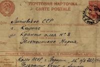 """J. Urbono kolekcijos """"Lietuva pasaulio filatelijoje"""" paroda"""